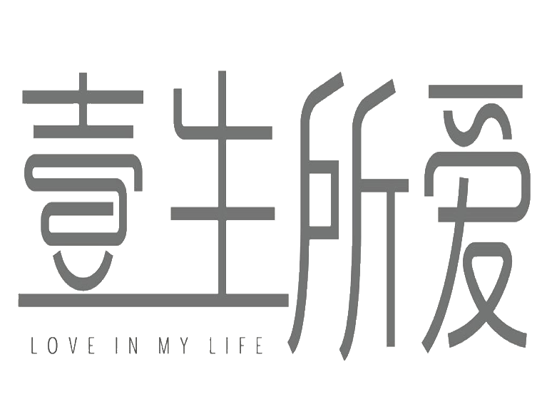 壹生所爱 LOVE IN MY LIFE