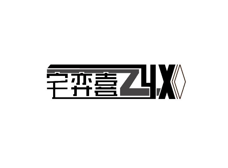 宅弈喜 ZYX