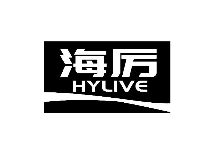 海厉 HYLIVE