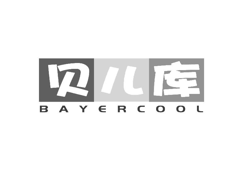 貝兒庫 BAYERCOOL