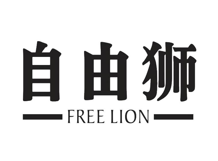 自由狮 FREE LION