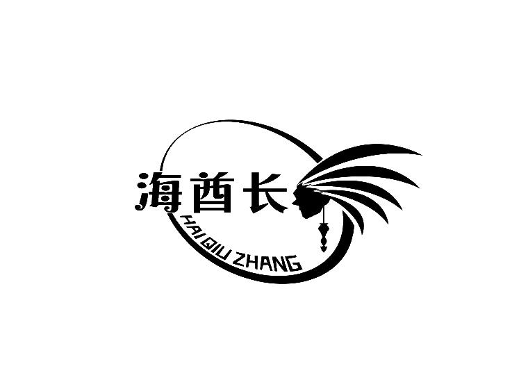 海酋长商标