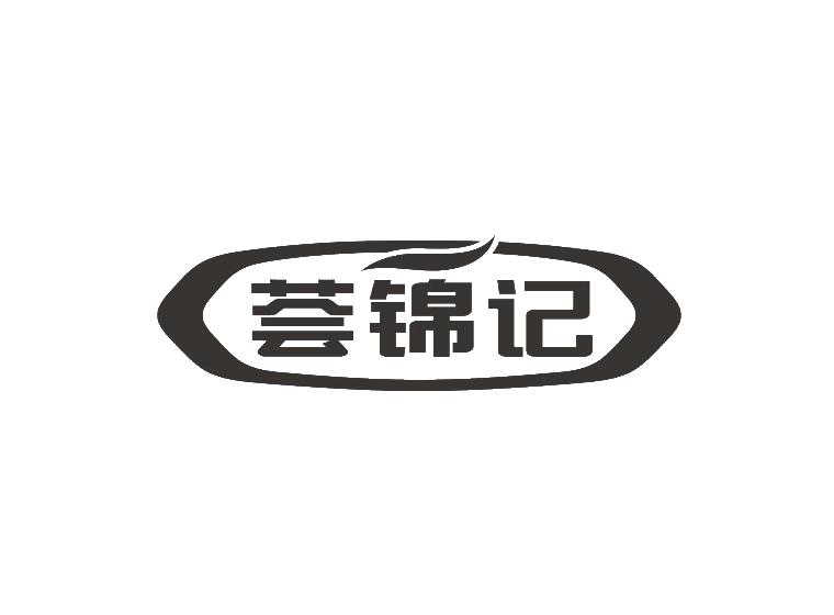 荟锦记商标