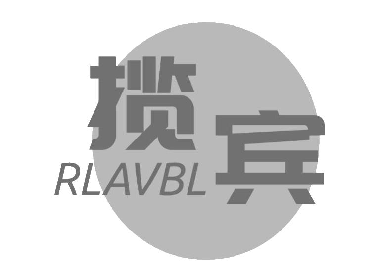揽宾 RLAVBL