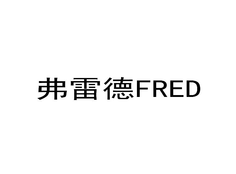 弗雷德 FRED