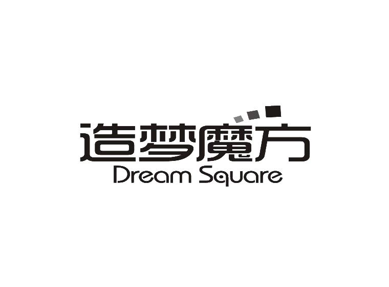 造梦魔方 DREAM SQUARE