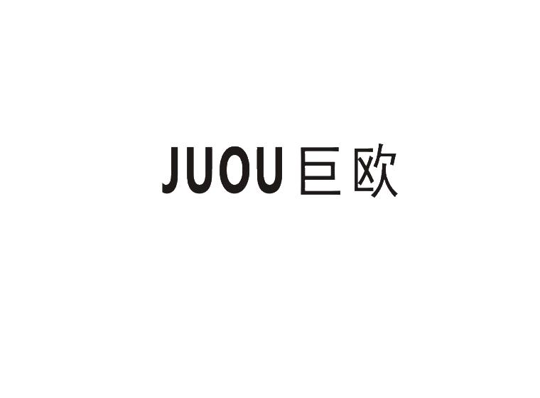 巨欧 JUOU