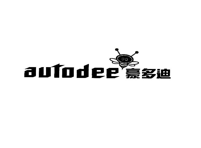 AUTODEE 豪多迪