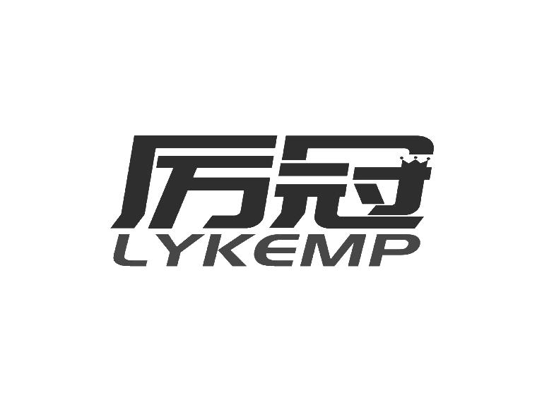 厉冠  LYKEMP