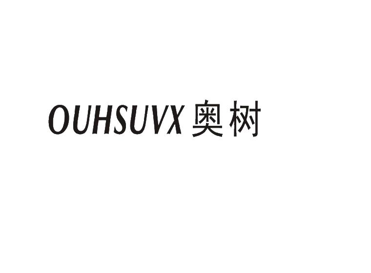 奥树 OUHSUVX