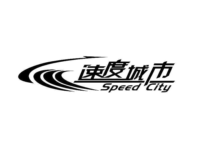 速度城市 SPEED CITY