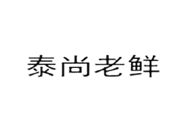 泰尚老鲜商标