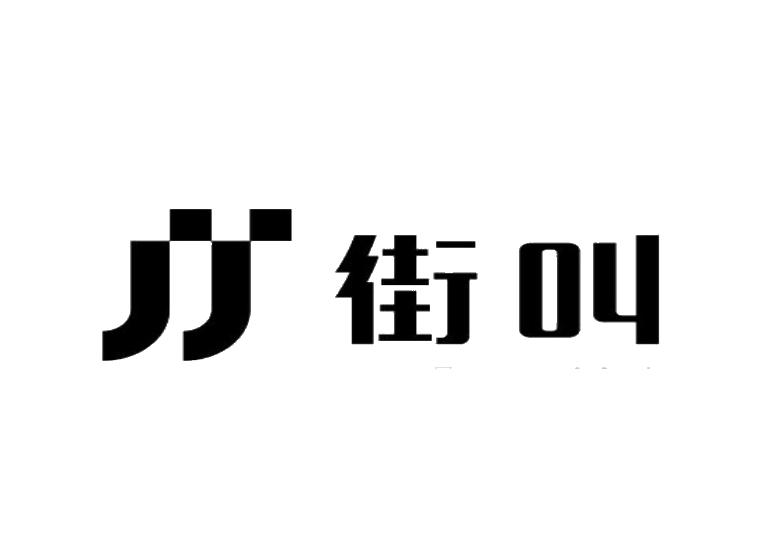 街叫 JJ