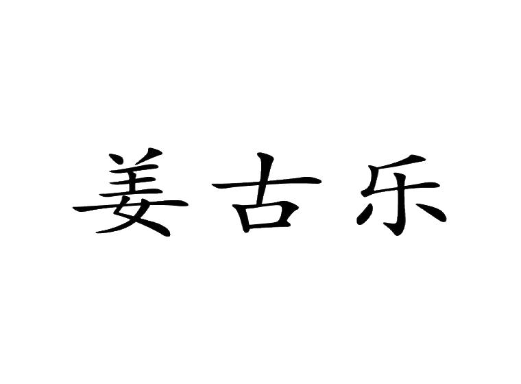 姜古乐商标