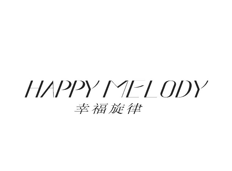 幸福旋律 HAPPY MELODY