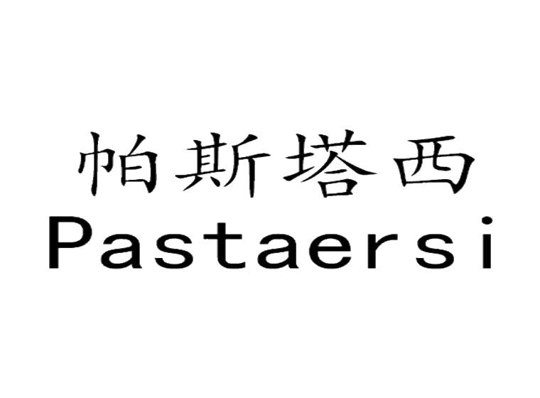 帕斯塔西 PASTAERSI