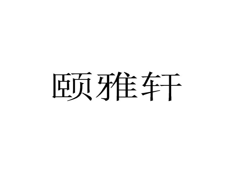 颐雅轩商标