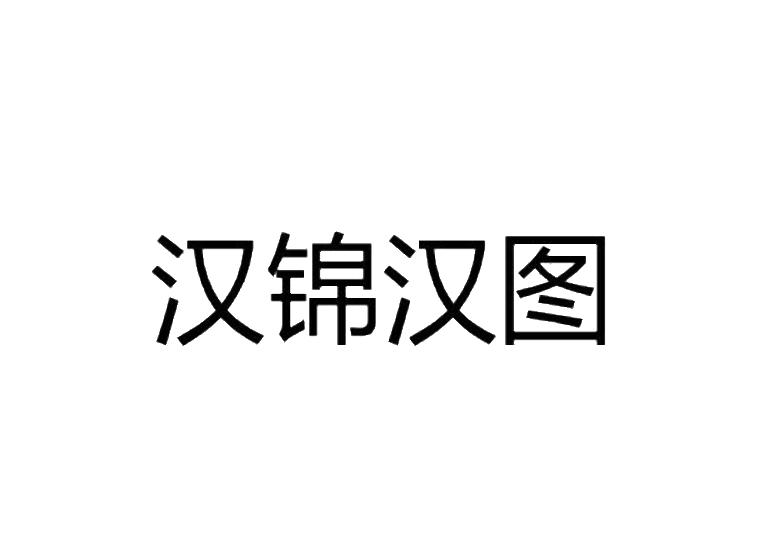汉锦汉图商标