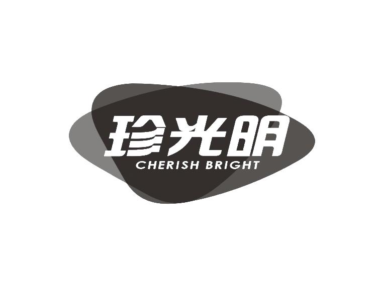 珍光明 CHERISH BRIGHT