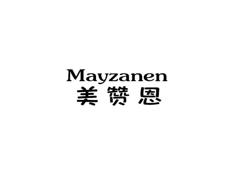 美赞恩 MAYZANEN