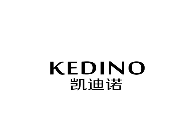 凯迪诺 KEDINO