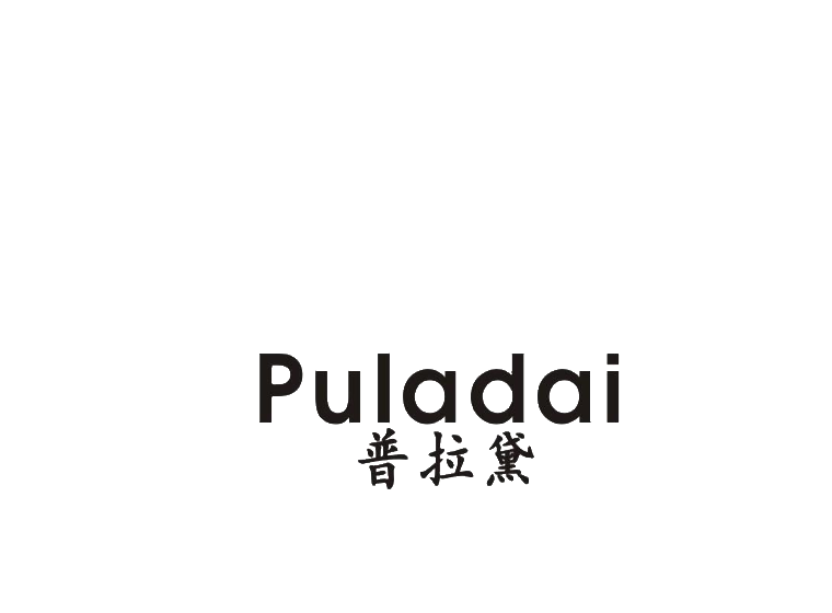 普拉黛商标