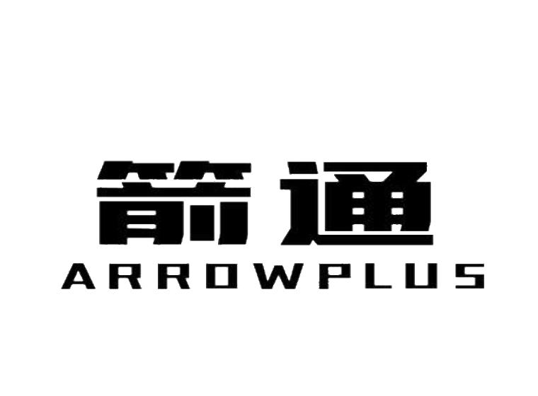 箭通  ARROWPLUS