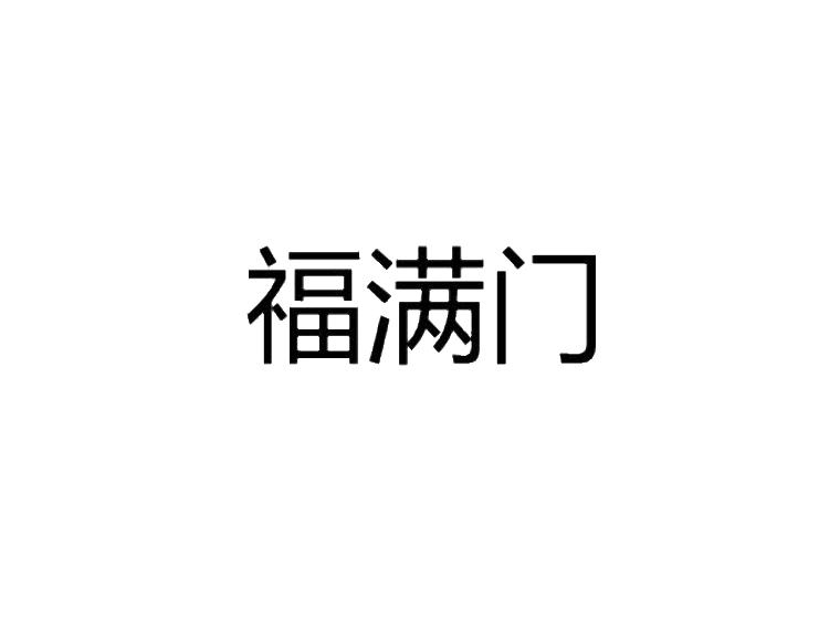 福满门商标