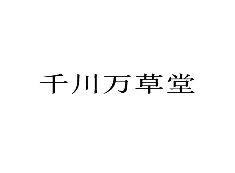 千川萬草堂