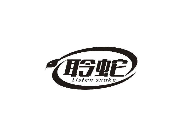 聆蛇 LISTEN SNAKE
