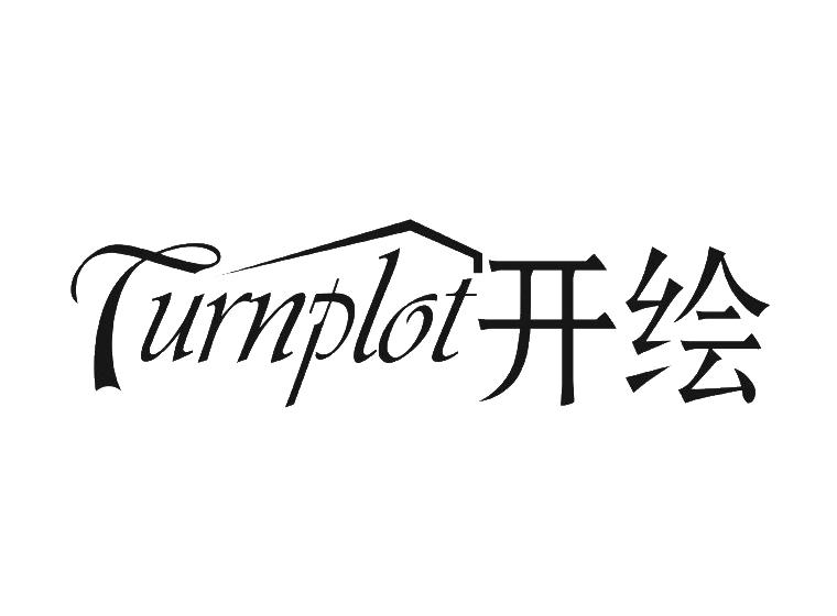 开绘 TURNPLOT商标
