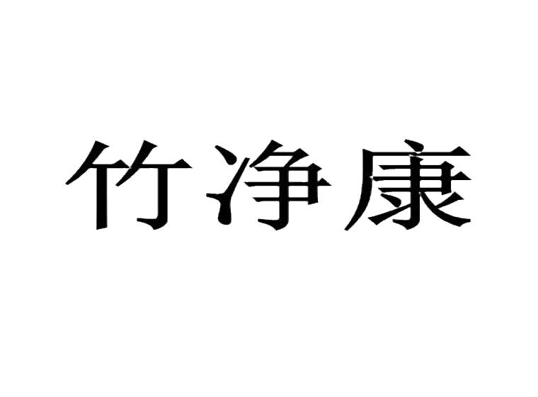 竹净康商标