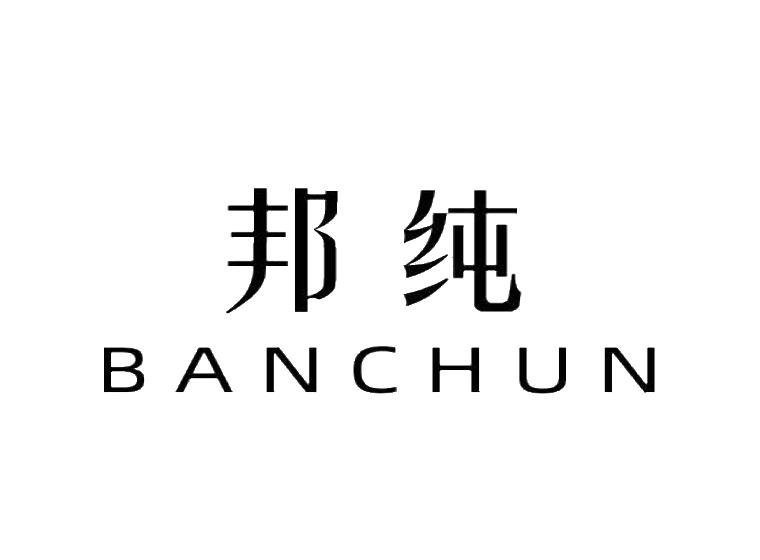 邦纯 BANCHUN
