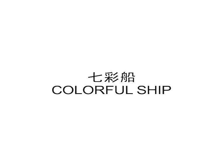 七彩船 COLORFUL SHIP