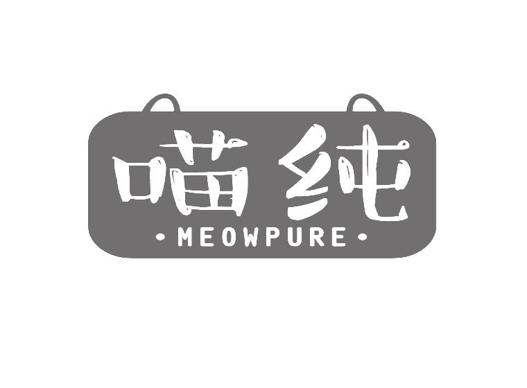 喵纯 MEOWPURE