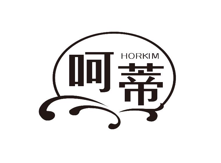 呵蒂 HORKIM