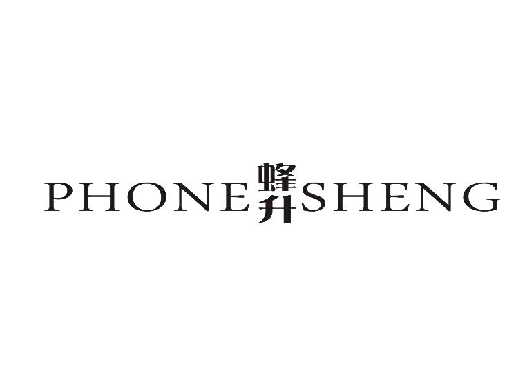 蜂升 PHONE SHENG