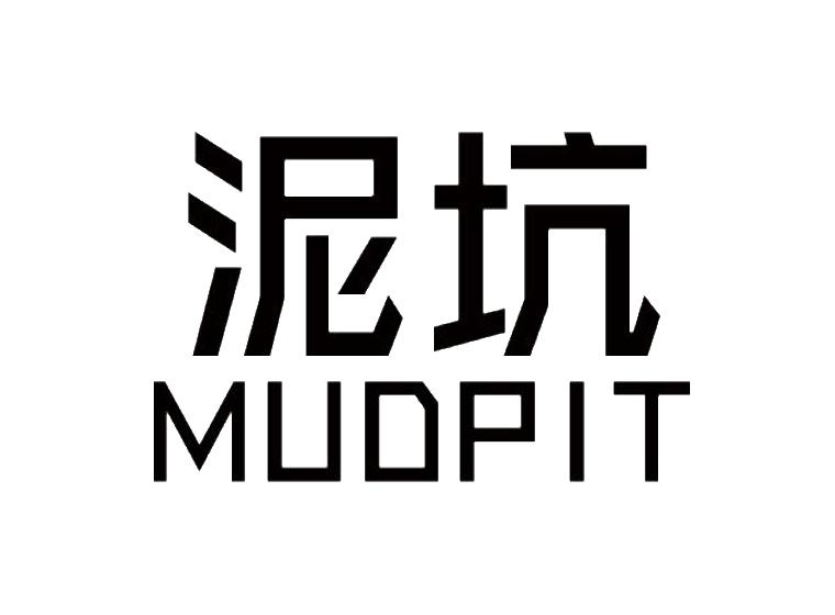 泥坑 MUDPIT