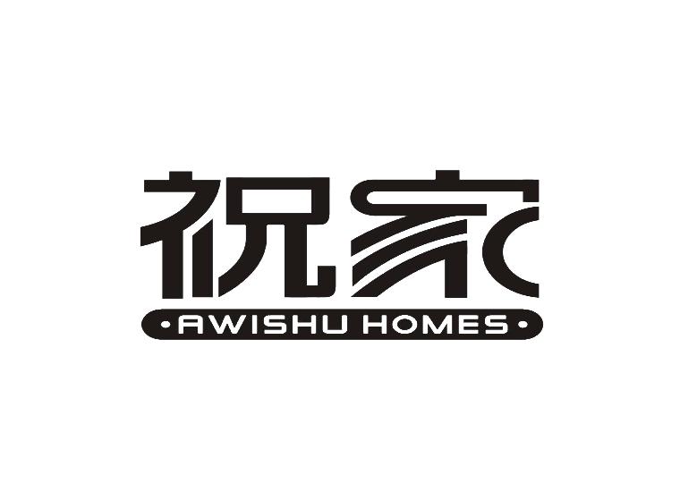 祝家 AWISHU HOMES