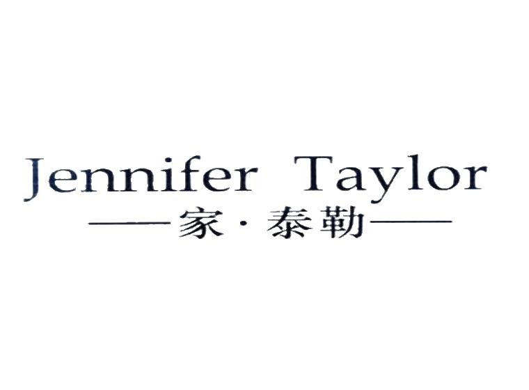 家·泰勒 JENNIFER TAYLOR