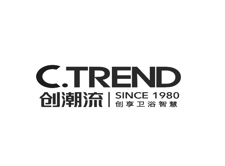 创潮流 创享卫浴智慧 C.TREND SINCE 1980