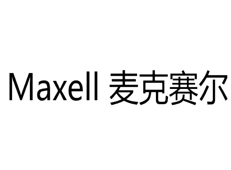 MAXELL 麦克赛尔