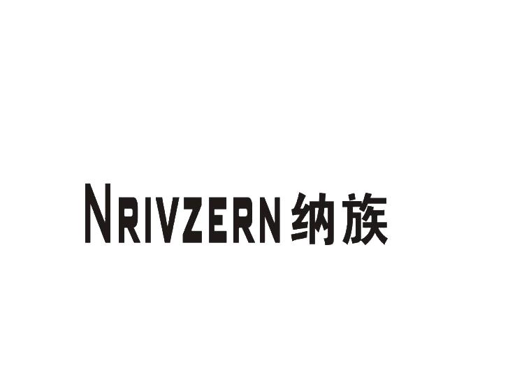 NRIVZERN 纳族
