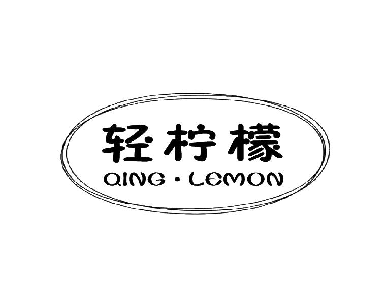 轻柠檬 QING•LEMON