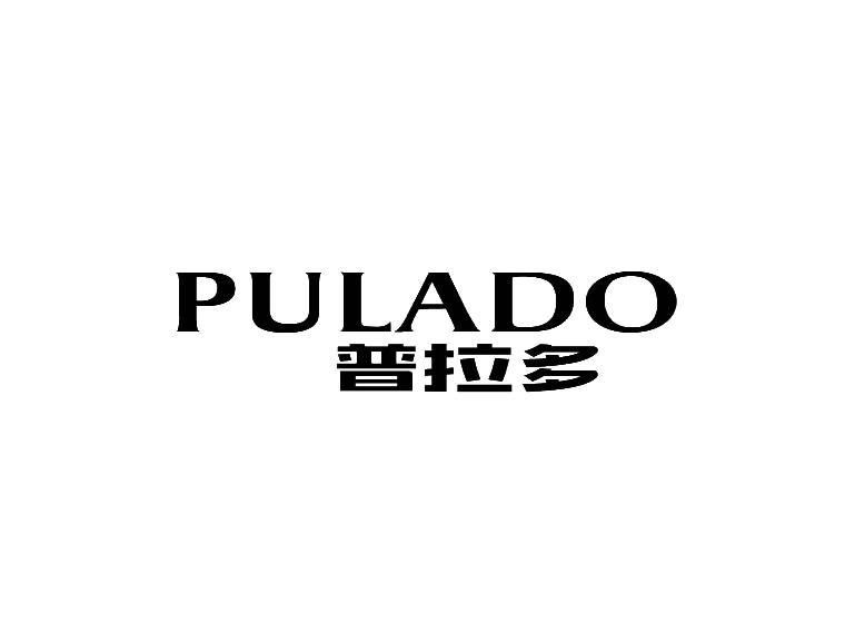 普拉多 PULADO