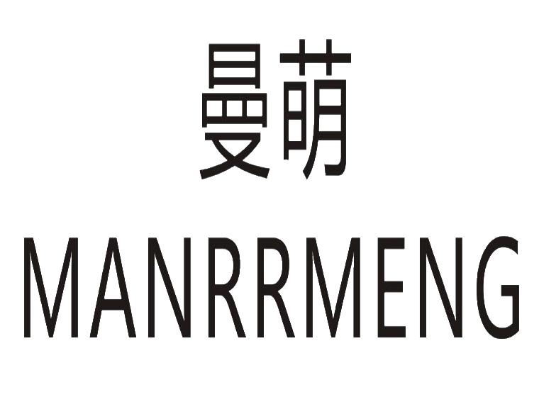 曼萌 MANRRMENG