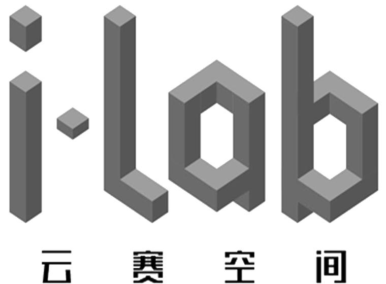 云赛空间  I·LAB