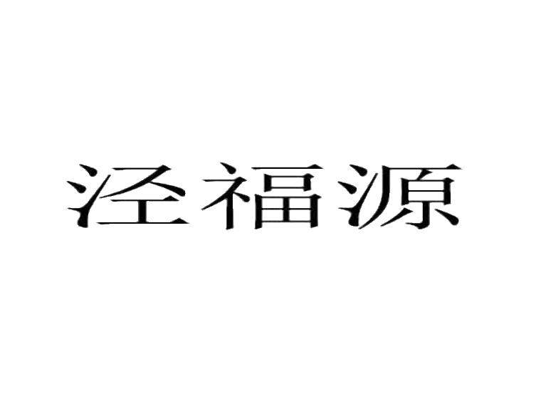 泾福源商标