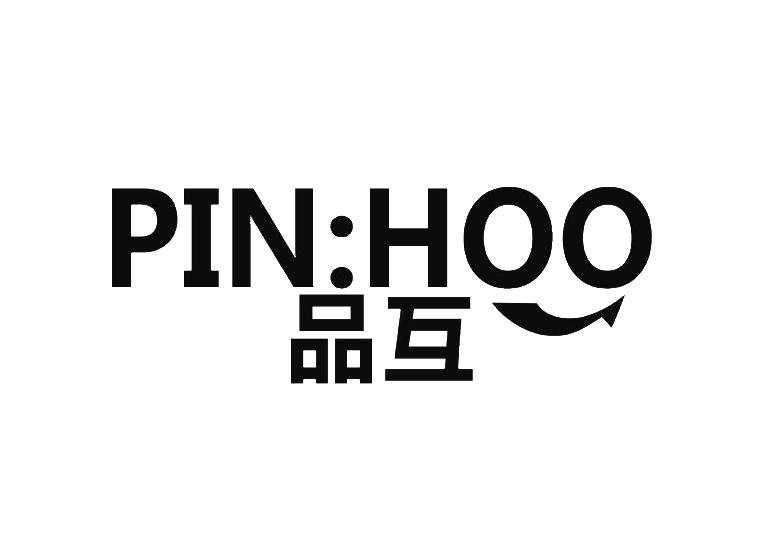 品互 PIN:HOO