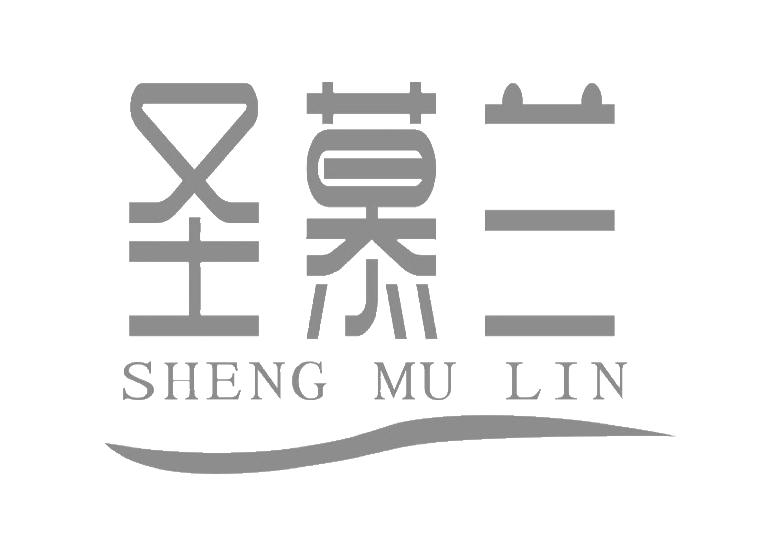 圣慕兰 SHENG MU LIN